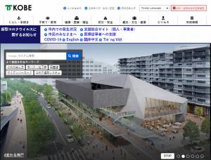 神戸市WEBサイト画像